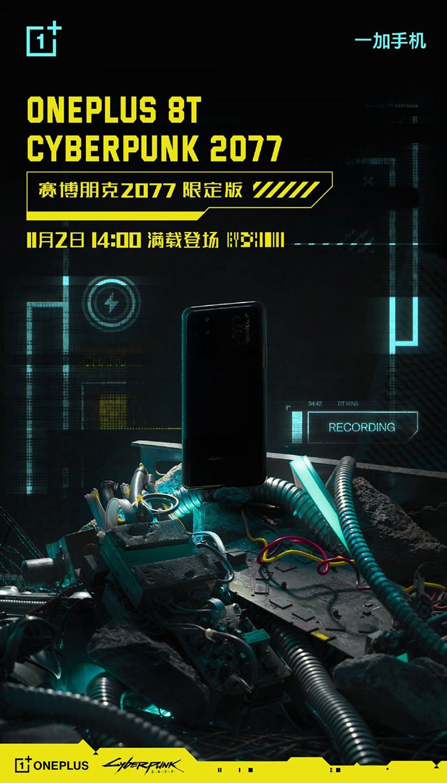 cyberpunk2077oneplus8t 1 گوشی وان پلاس ۸ تی