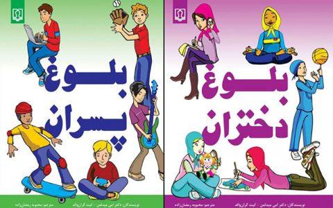 ترجمه دو کتاب درباره بلوغ دختران و پسران چاپ شد ترجمه دو کتاب, بلوغ پسران, بلوغ دختران