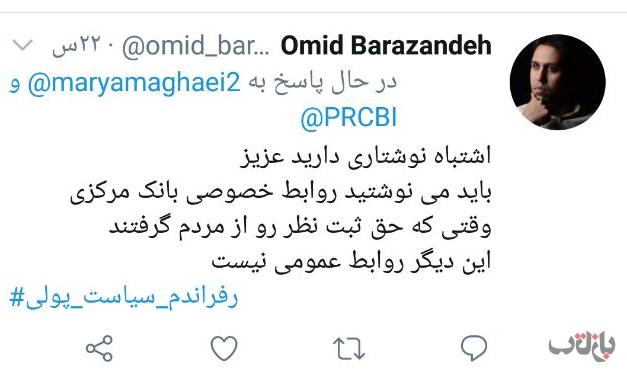 وقتی بانک مرکزی علاقه ای به شنیدن نظر مردم ندارد؛ حتی در توئیتر