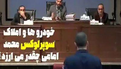 خودرو ها و املاک محمد امامی چقدر میارزد؟ فساد مالی, محمد امامی