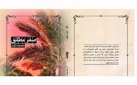 رمان «صفرمطلق» به چاپ دوم رسید