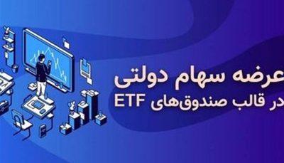سازمان خصوصیسازی مکلف به انتقال سود سهام به صندوقهای ETF دولتی شد صندوقهای ETF دولتی, سود سهام, اسحاق جهانگیری