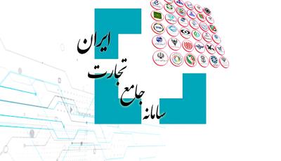 سامانه جامع تجارت ایران سامانه جامع تجارت ایران, وزارت صمت