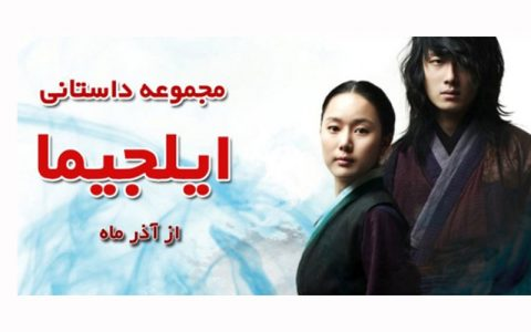 سریال کره ای «ایلجیما» روی آنتن شبکه پنج می رود