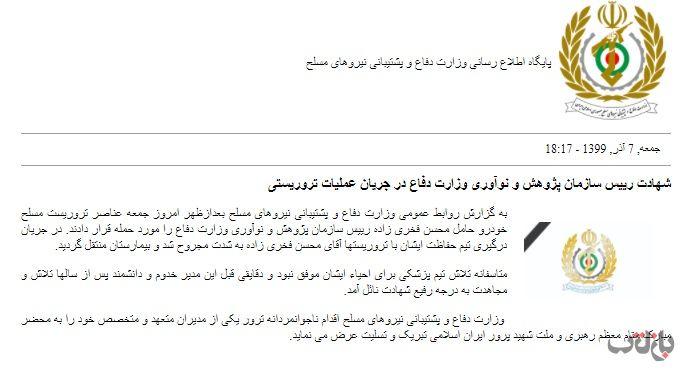 شهادت محسن فخری زاده ترور دانشمند هسته ای ایران, محسن فخری زاده, ترور