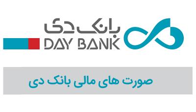 صورت های مالی 99 بانک دی صورت های مالی بانک دی, مدیرعامل بانک دی, بانک دی