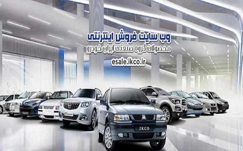 فروش فوق العاده پنج محصول ایران خودرو از فردا ایرانخودرو