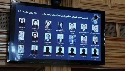 نامگذاری ۱۳ خیابان تهران به نام شاعران نامگذاری ۱۳ خیابان تهران, شورای شهر تهران