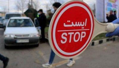 ورود به مشهد ممنوع شد مشهد, ستاد کرونا, محدودیت تردد