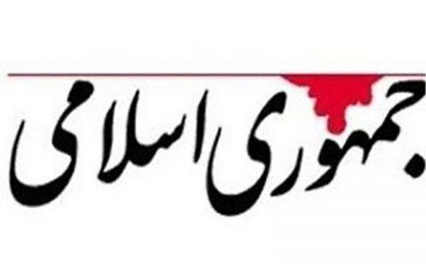 کنایه سنگین روزنامه جمهوری اسلامی به قالیباف محمد باقر قالیباف
