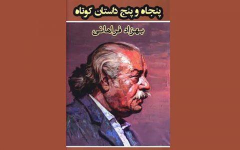 ۵۵ داستان کوتاه از بهزاد فراهانی منتشر شد داستانهای کوتاه بهزاد فراهانی