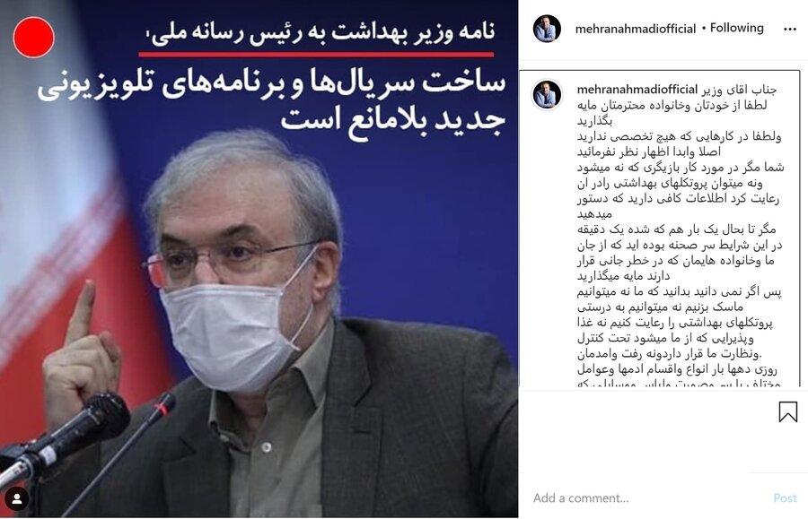 4513812 سریالهای جدید تلویزیونی, وزیر بهداشت, مهران احمدی