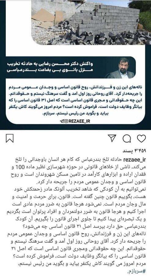 حمله محسن رضایی به روحانی در واکنش به تخریب خانه زن بندرعباسی
