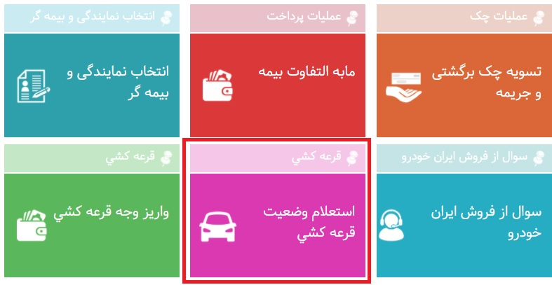 z4y4fth83azskg61to7 طرح فروش فوق العاده ایران خودرو, ایران خودرو