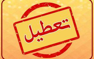اصناف در روزهای شنبه و یکشنبه هفته آینده از ساعت ۱۸ تعطیل میشوند/ تردد خودروها در شب یلدا از ساعت ۲۰ ممنوع است