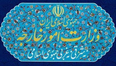 اعتراض شدید ایران به بیانیه حمایت اروپا از عنصر شناخته شده تروریستی