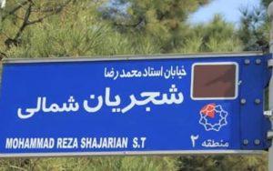تابلوی خیابان شجریان در منطقه 2 تهران نصب شد