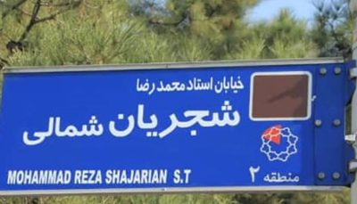 تابلوی خیابان شجریان در منطقه 2 تهران نصب شد تابلوی خیابان شجریان, منطقه 2 تهران