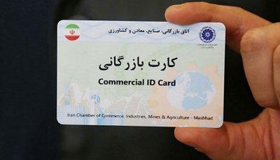 تاریخ انقضای کارتهای بازرگانی تمدید شد کارتهای بازرگانی