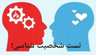 تست روانشناسی که برای همه مفید است