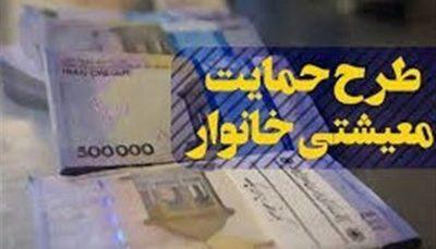توضیحات جدید وزارت رفاه درباره یارانه معیشتی وزارت رفاه, یارانه معیشتی