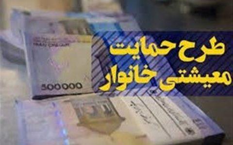 توضیحات جدید وزارت رفاه درباره یارانه معیشتی