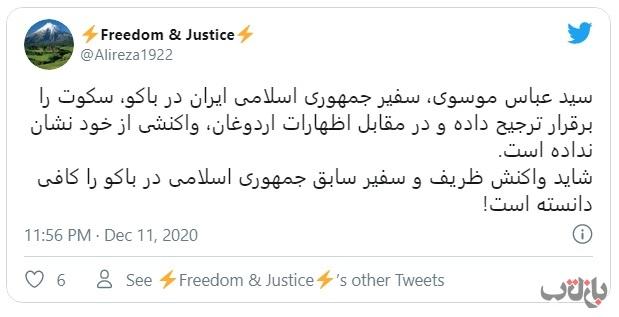 توییت درباره سید عباس موسوی 1 سفیر ایران در آذربایجان, سید عباس موسوی
