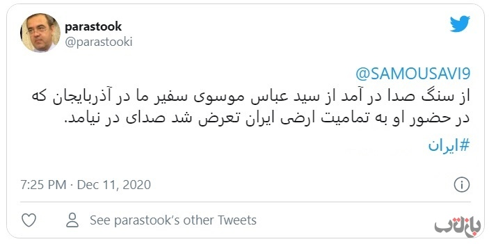 توییت درباره سید عباس موسوی 2 سفیر ایران در آذربایجان, سید عباس موسوی