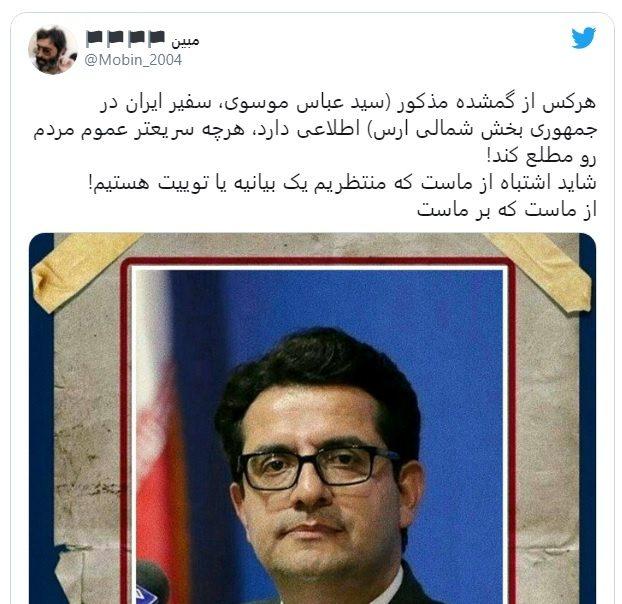 توییت درباره سید عباس موسوی e1607871599876 سفیر ایران در آذربایجان, سید عباس موسوی