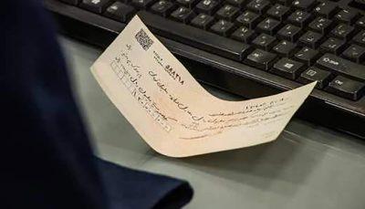 ثبت اطلاعات چک در صیاد از سال 1400 اجباری میشود