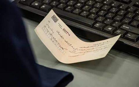 ثبت اطلاعات چک در صیاد از سال 1400 اجباری میشود سامانه صیاد, اصلاح قانون چک, چک