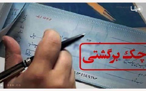 جرایم چکهای برگشتی در قانون جدید چکهای برگشتی, بانک مرکزی