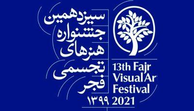 داوران جشنواره هنرهای تجسمی فجر معرفی شدند