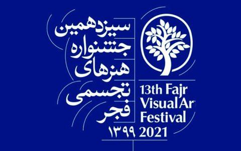 داوران جشنواره هنرهای تجسمی فجر معرفی شدند جشنواره هنرهای تجسمی فج, داوران جشنواره