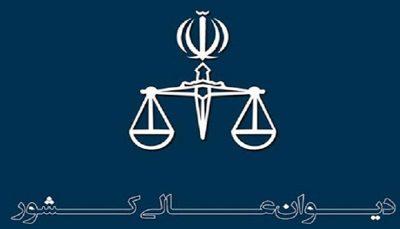 درخواست اعاده دادرسی سه محکوم اعدامی حوادث آبان ماه پذیرفته شد اغتشاشات آبان ماه, حوادث آبان ماه