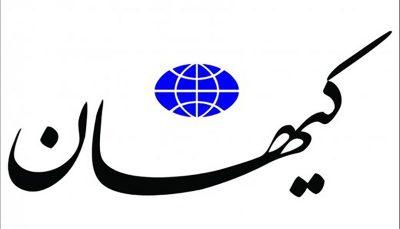 درخواست کیهان از رئیس قوه قضاییه برای محدودکردن فضای مجازی محدودکردن فضای مجازی, فضای مجازی, قوه قضاییه