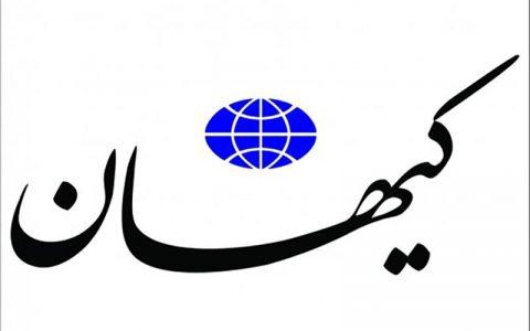 درخواست کیهان از رئیس قوه قضاییه برای محدودکردن فضای مجازی