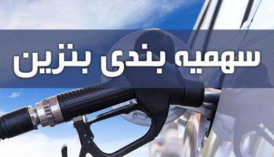 سهمیه بنزین دی ماه امشب واریز میشود