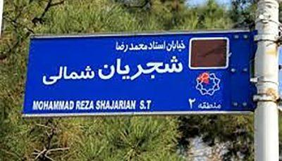 فرماندار تهران: نه نامگذاری خیابان شجریان قانونی بود و نه تغییر آن