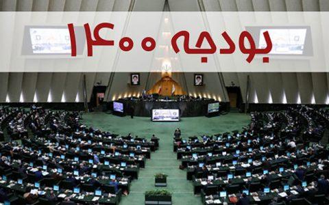 مجلس کلیات لایحه بودجه ۱۴۰۰ را رد کند لایحه بودجه ۱۴۰۰, لایحه بودجه