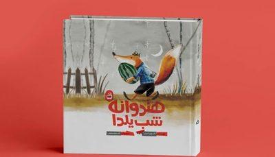 هندوانه شب یلدا منتشر شد فرهنگ کهن ایران, کتاب داستان هندوانه شب یلدا, شب یلدا