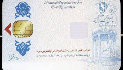 پایان انتظار ۱۰ میلیون نفر برای دریافت کارت ملی هوشمند کارت ملی هوشمند