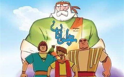 پهلوان ایرانی به روایت انیمیشن ایرانی