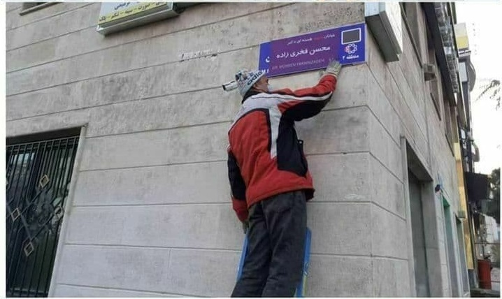 1167535 507 شهید فخری زاده, تابلوی خیابان شجریان, معترضین