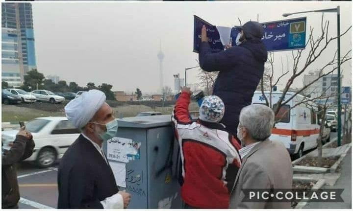 1167536 940 شهید فخری زاده, تابلوی خیابان شجریان, معترضین