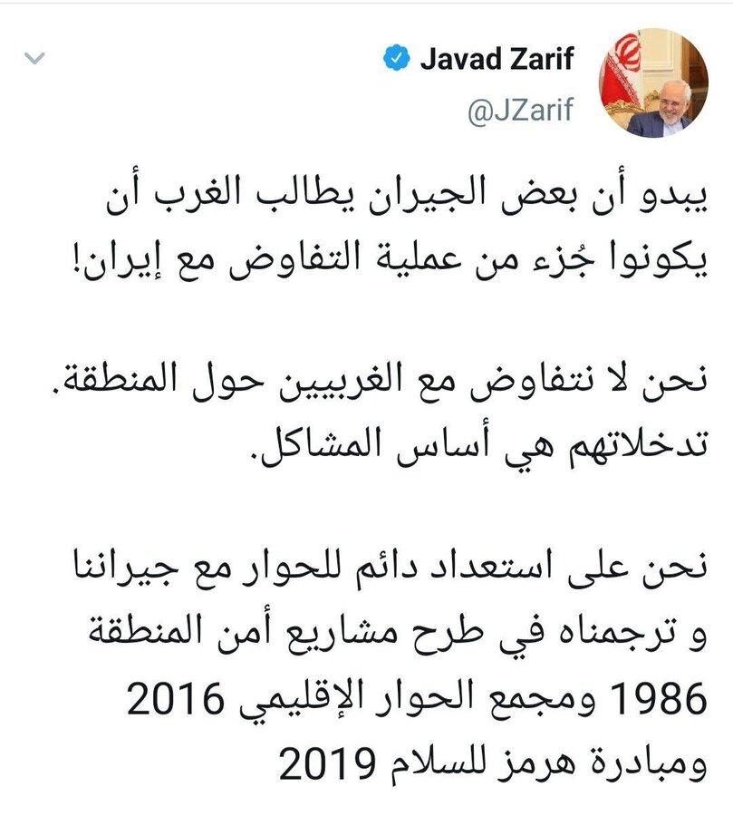 اتمام حجت ظریف با برخی کشورهای منطقه به زبان عربی