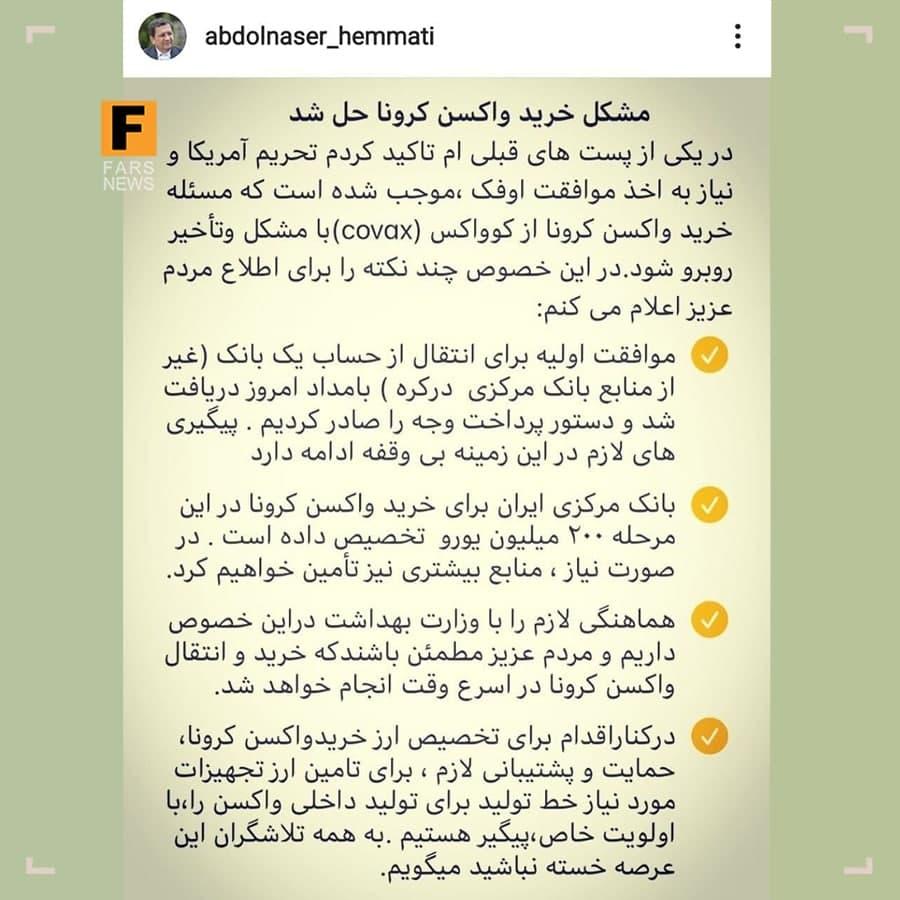 photo 2020 12 24 09 24 59 خرید واکسن کرونا, عبدالناصر نعمتی