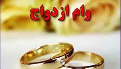 احتمال افزایش وام ازدواج تا سقف ۲۰۰ میلیون تومان افزایش وام ازدواج, وام ازدواج