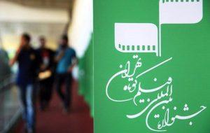 اعلام فیلمهای ایرانی بخش بینالملل جشنواره فیلم کوتاه تهران فرهنگی و هنری