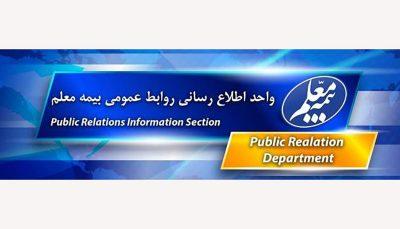 فوری بیمه معلم جهت پرداخت خسارت معلمان آسیبدیده خوزستانی